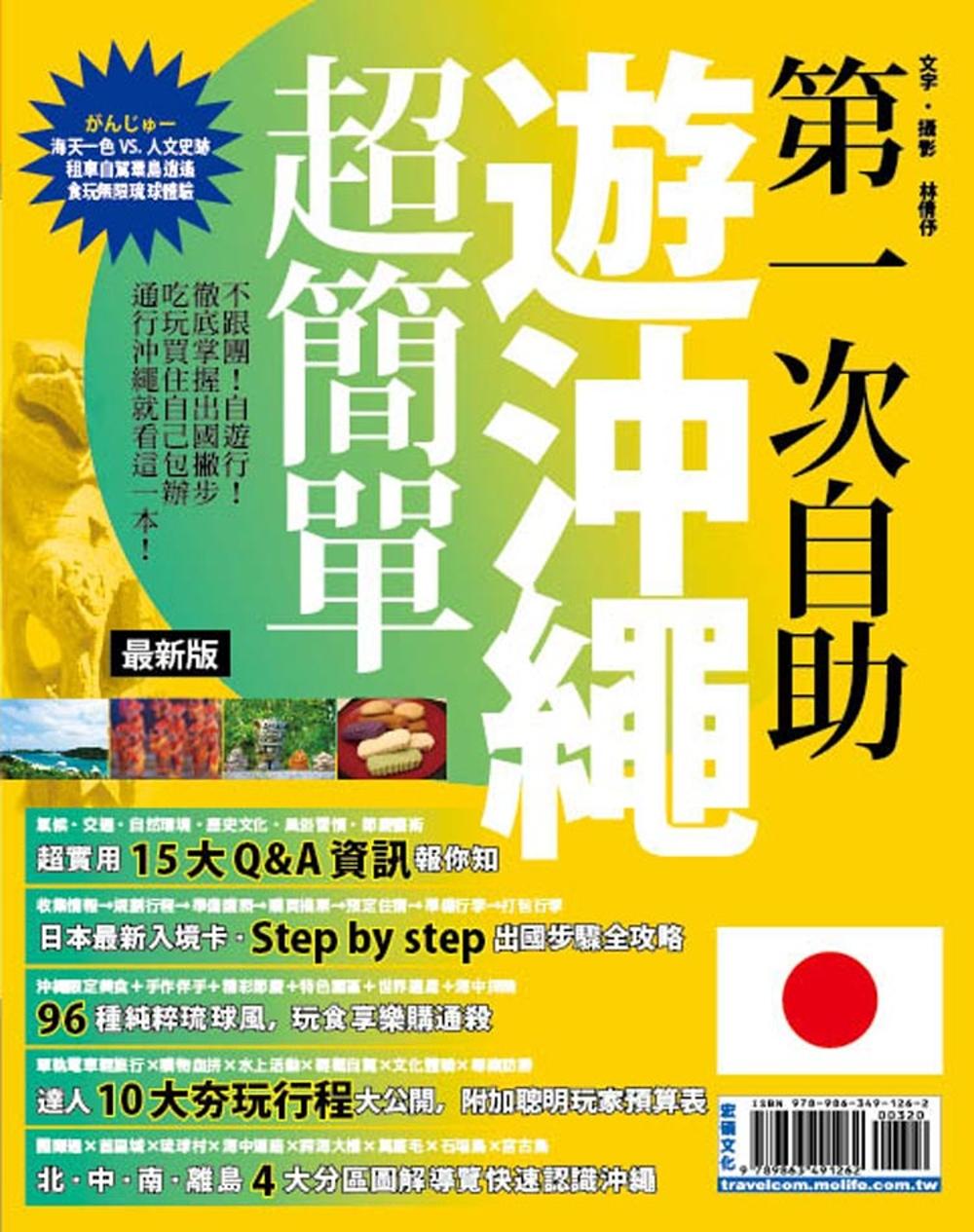 第一次自助遊沖繩超簡單【最新版】