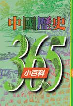 中國歷史365小百科‧五月