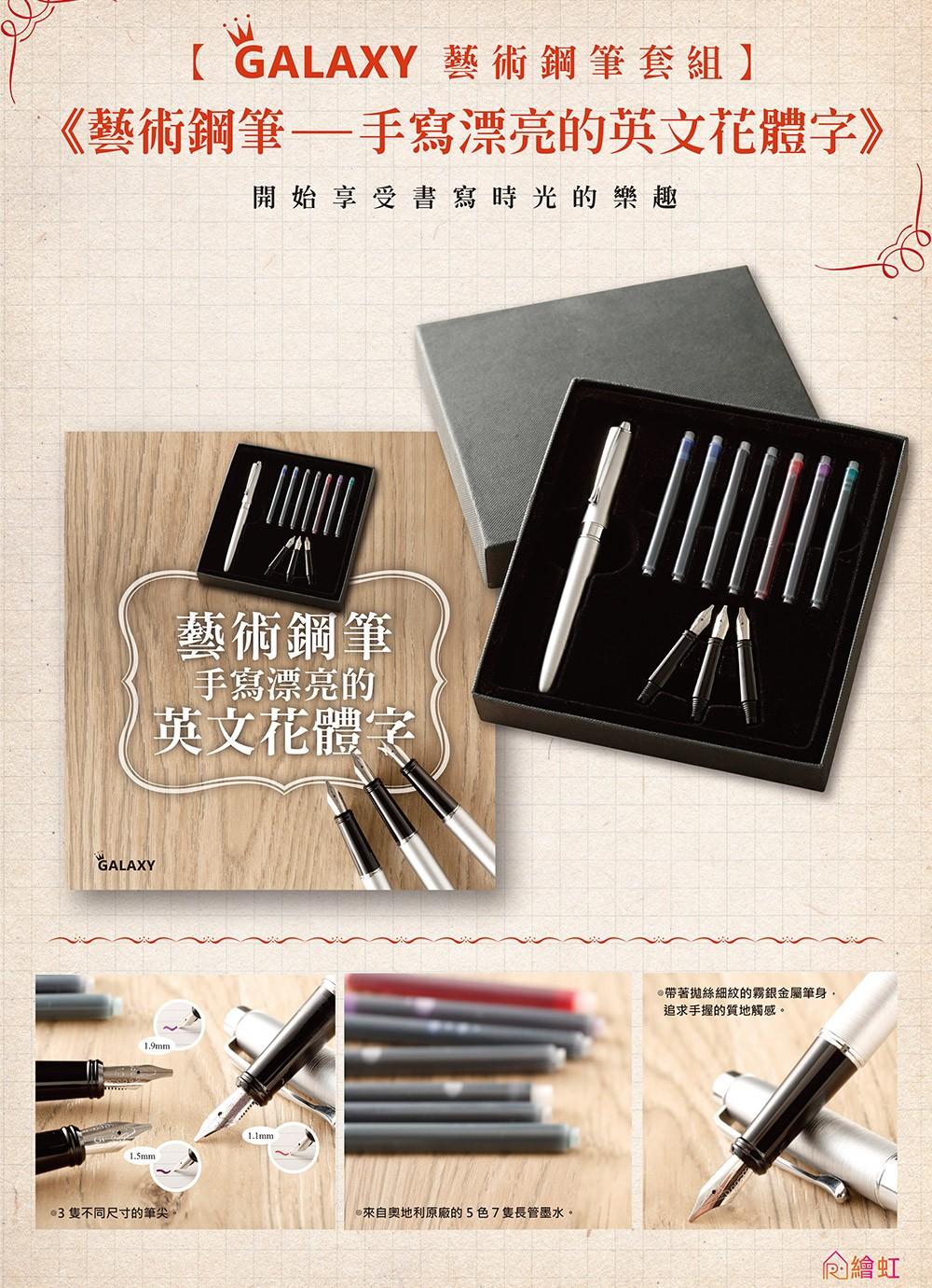 《藝術鋼筆手寫漂亮的英文花體字》+【Galaxy-藝術鋼筆套組】