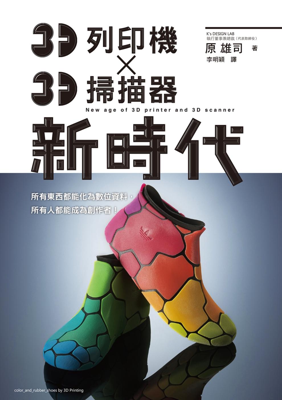 3D列印機 X 3D掃描器 新時代:任何人都能成為「Maker(製造商)」的時代!