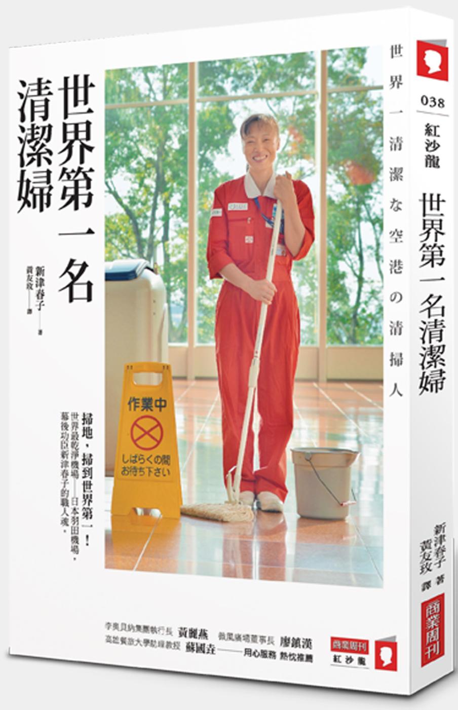 世界第一名清潔婦
