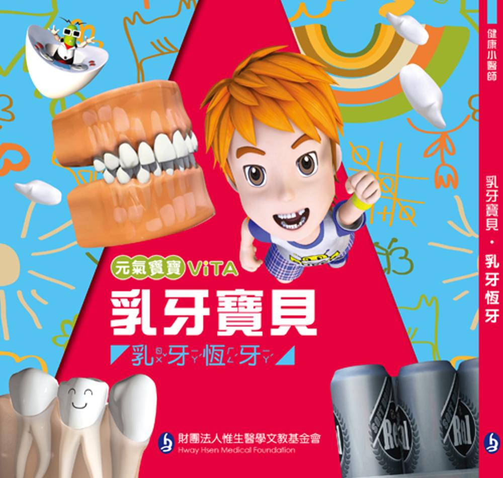 乳牙寶貝:乳牙恆牙