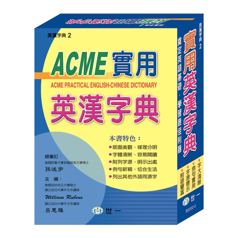 (25k)ACME實用英漢字典(P)(附外盒)