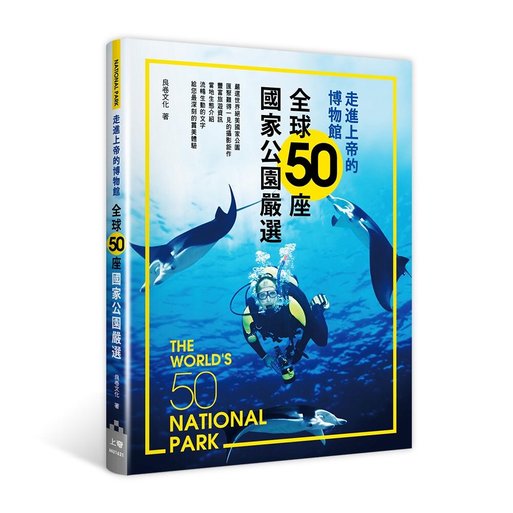 走進上帝的博物館:全球50座國家公園嚴選