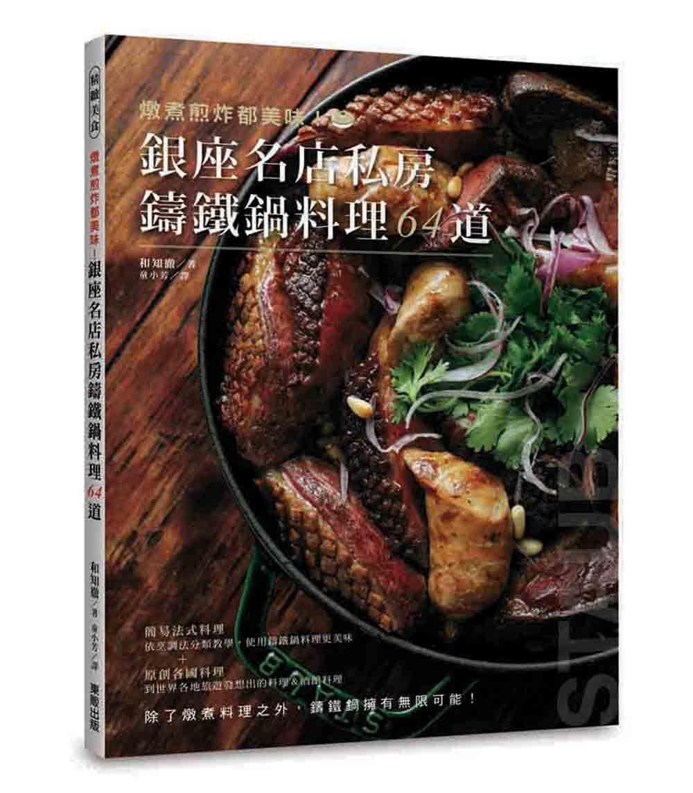 燉煮煎炸都美味!銀座名店私房鑄鐵鍋料理64道