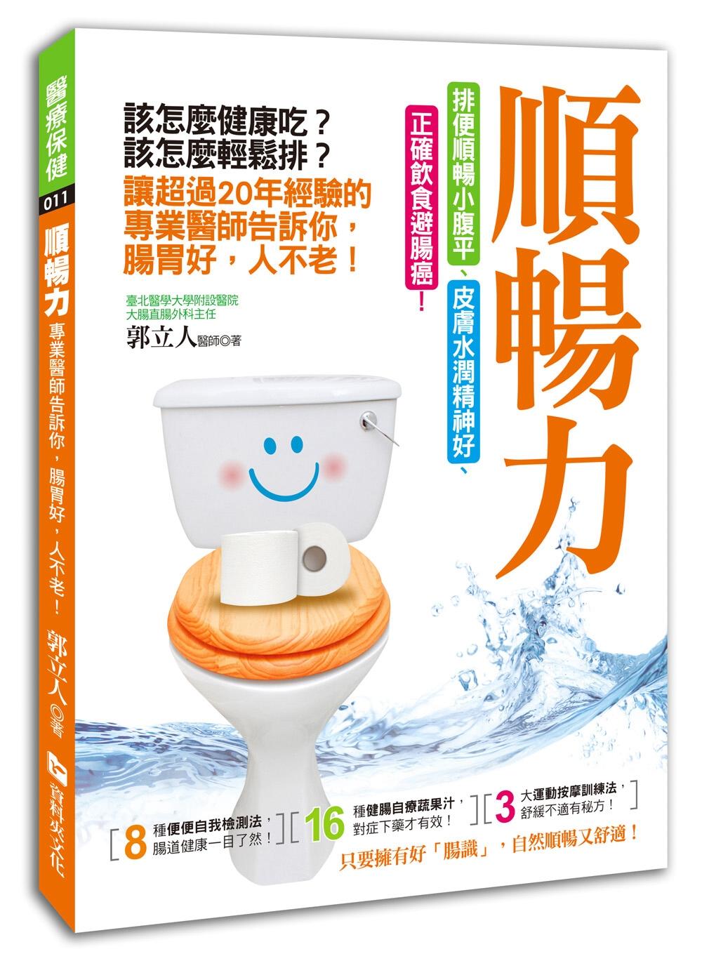 順暢力:排便順暢小腹平、皮膚水潤精神好、正確飲食避腸癌