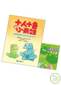 《十人十色的小青蛙?理解需要特別對待的孩子們》+「小寶貝特色成長記事」
