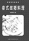 臺式故鄉料理