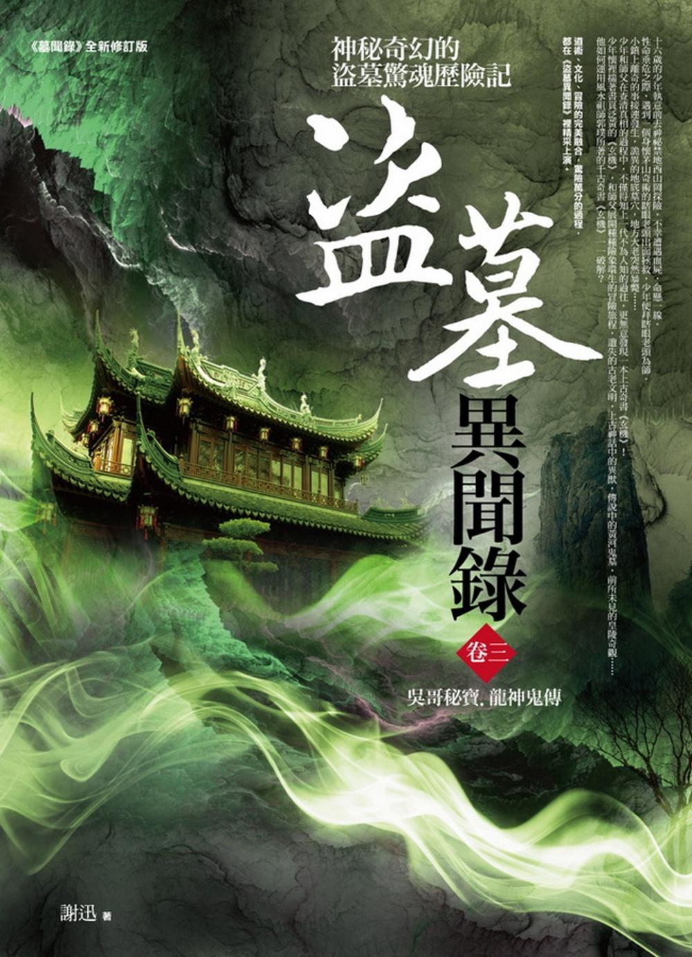 盜墓異聞錄 卷三:吳哥秘寶.龍神鬼船