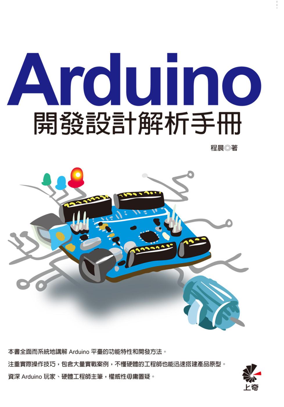 Arduino 開發設計解析手冊