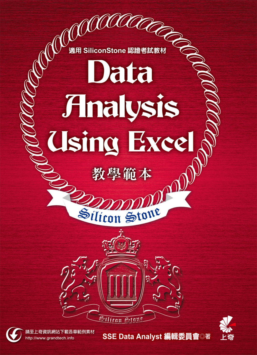 Data Analysis Using Excel 教學範本(適用SiliconStone認證考試教材)