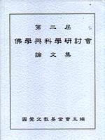 第二屆佛學與科學研討會論文集