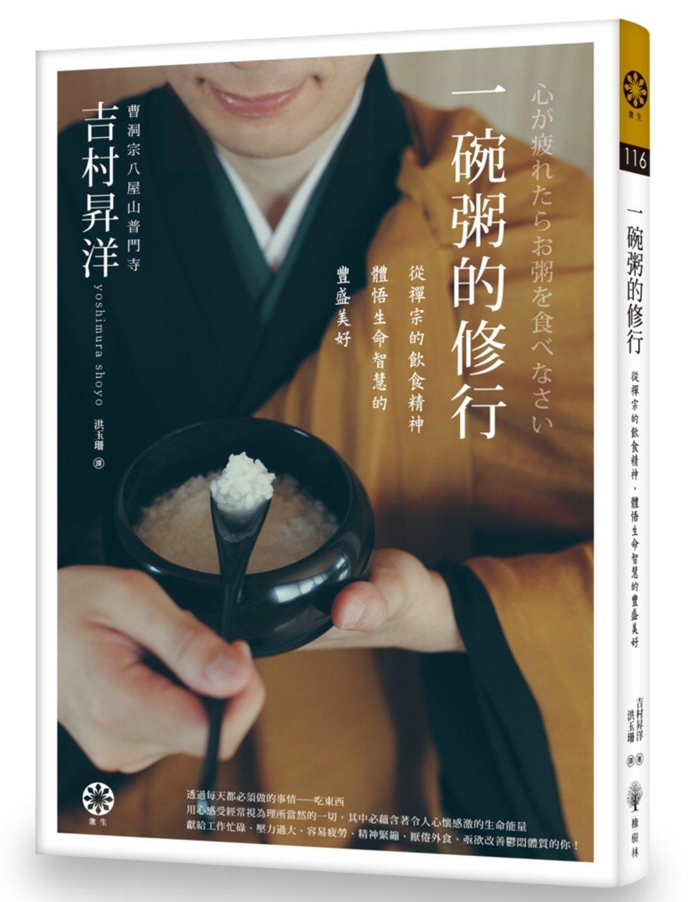 一碗粥的修行:從禪宗的飲食精神,體悟生命智慧的豐盛美好
