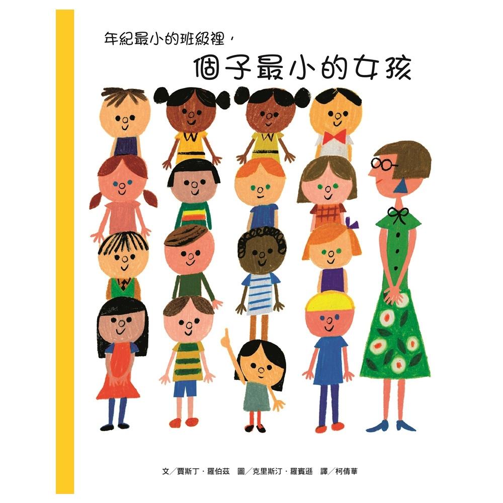 年紀最小的班級裡,個子最小的女孩