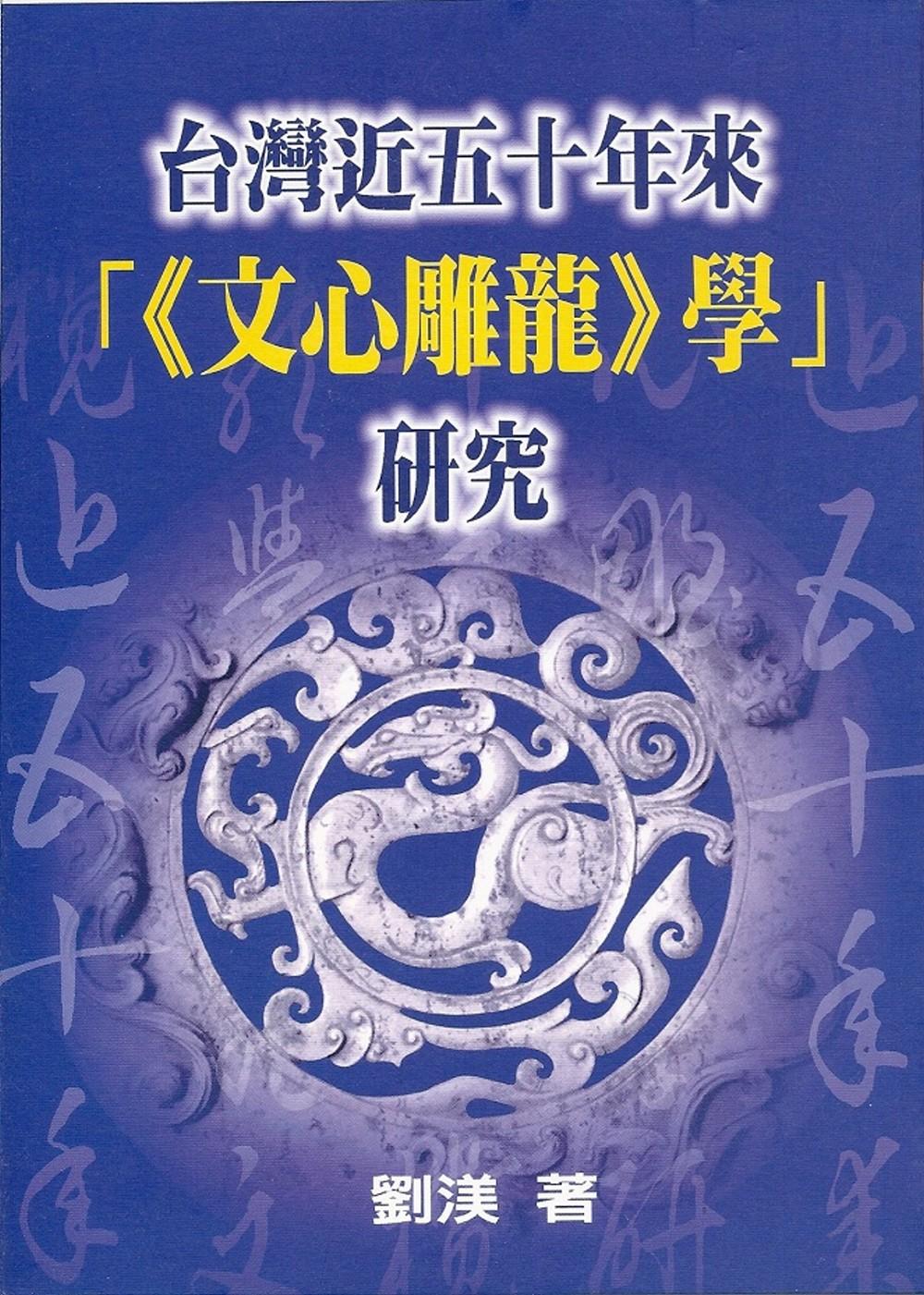 臺灣近五十年來「《文心雕龍》學」研究