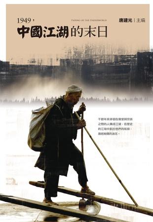 1949,中國江湖的末日