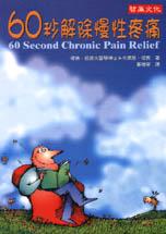 60秒解除慢性疼痛