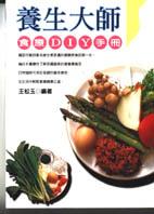 養生大師--食療DIY手冊