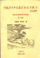中國歷史上的生活方式與觀念