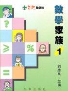 數學家族(1)