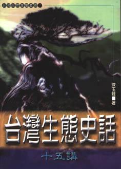 台灣生態史話十五講