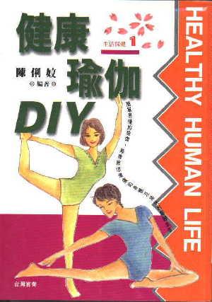 健康瑜伽DIY