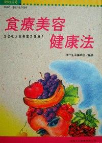 食療美容健康法