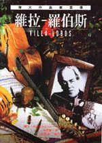 偉大作曲家群像--維拉-羅伯斯