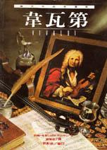 偉大作曲家群像--韋瓦第