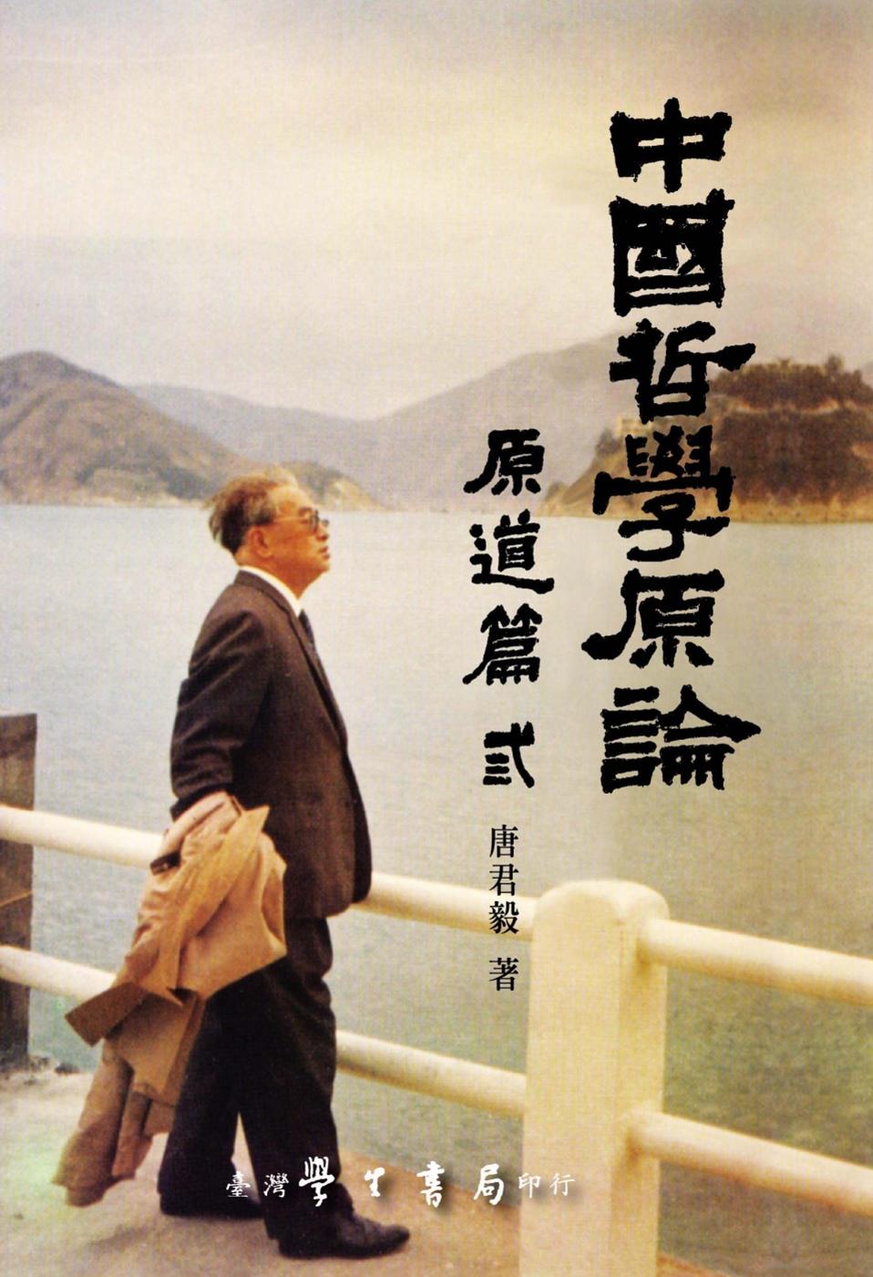 中國哲學原論 原道篇卷三