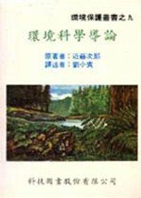 環境科學導論