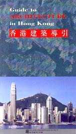 香港建築導引