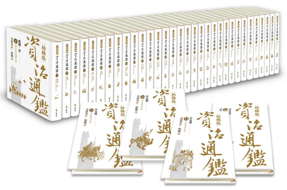 柏楊版資治通鑑典藏版1-36冊不分售