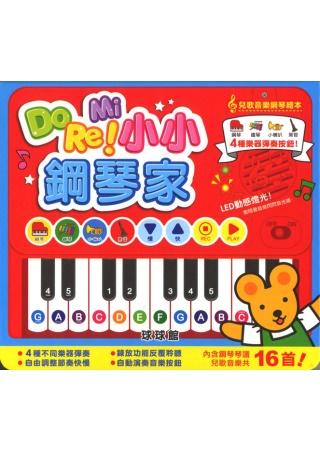 小小鋼琴家