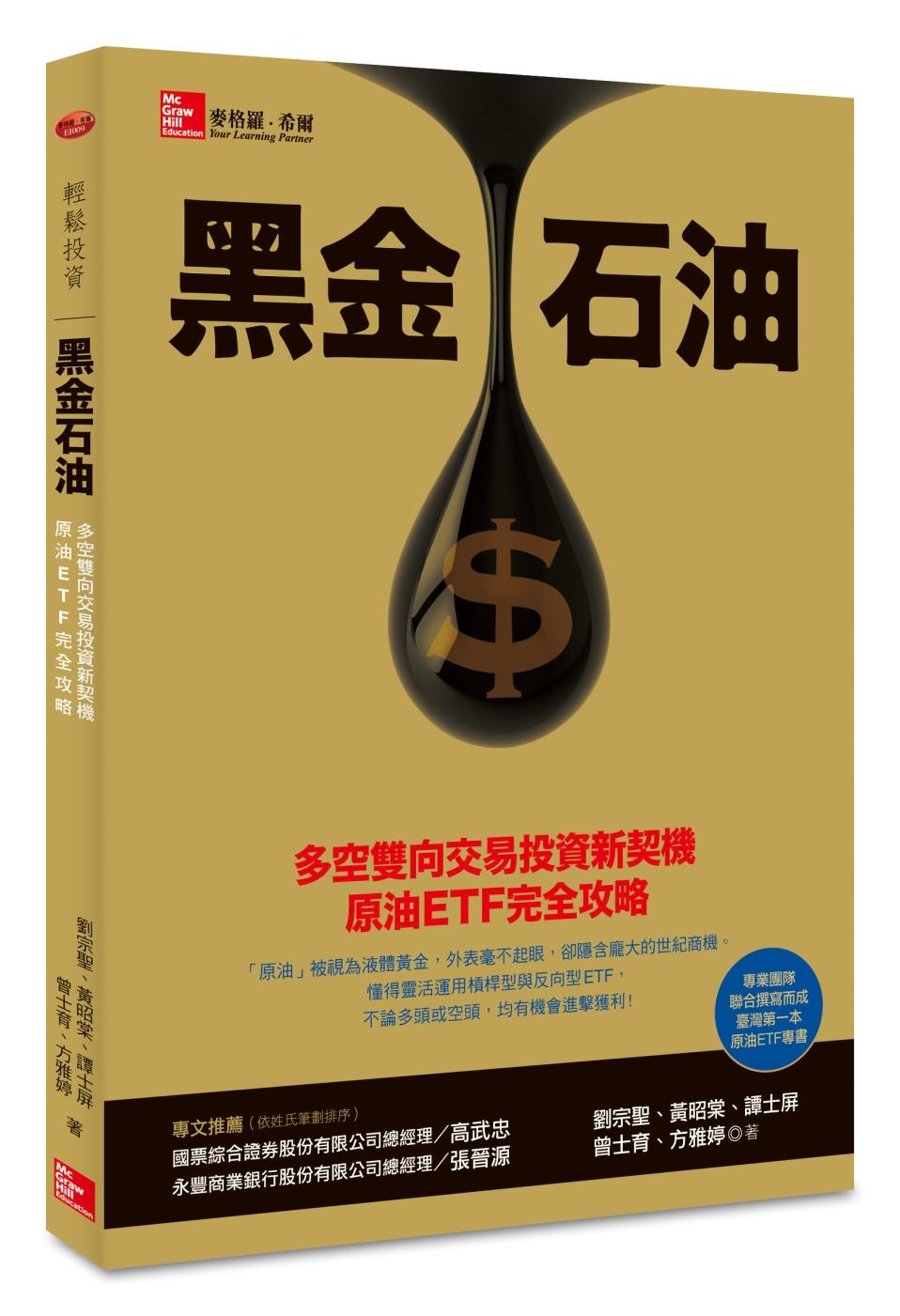 黑金石油:多空雙向交易投資新契機,原油ETF完全攻略