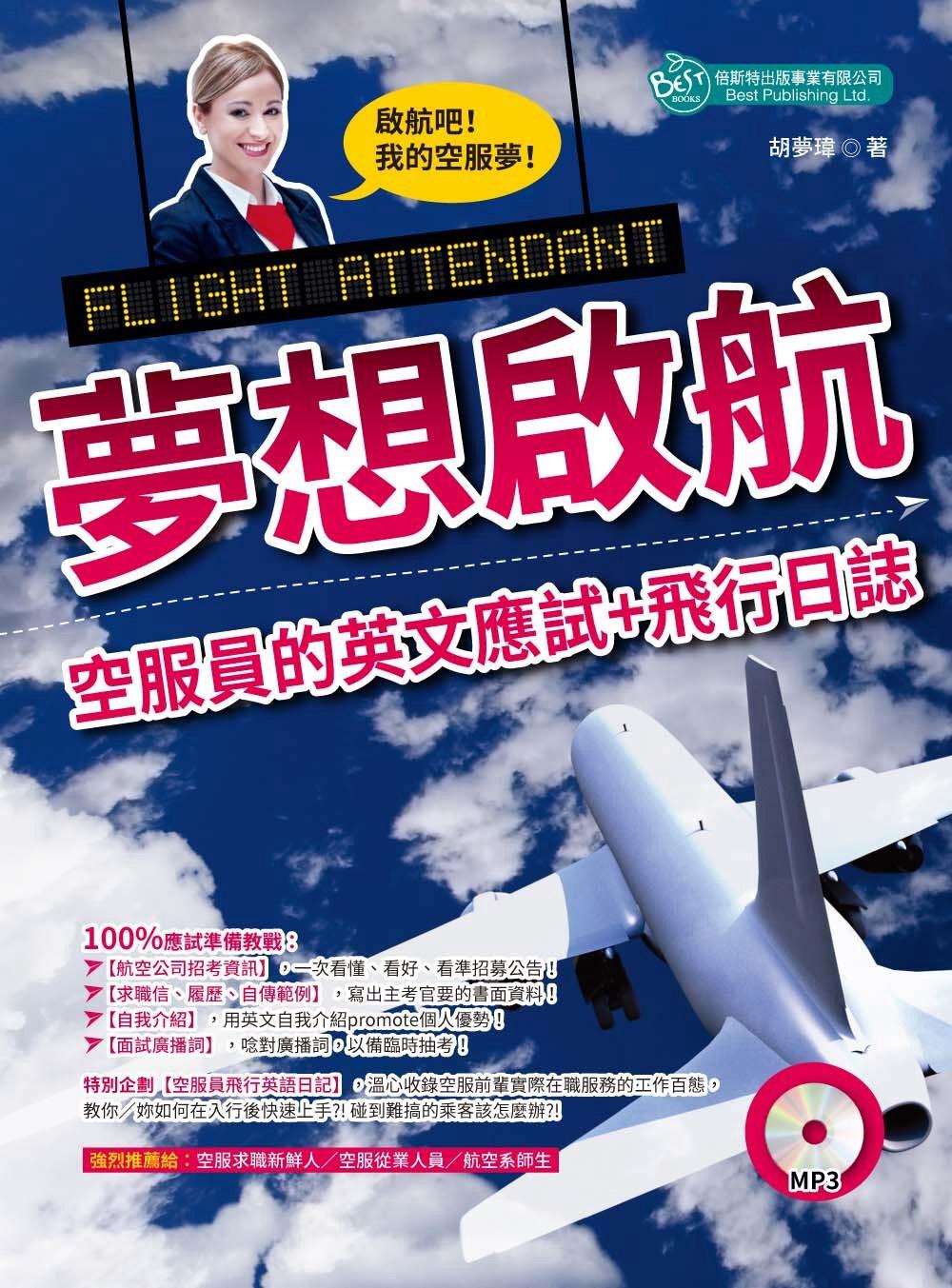夢想啟航:空服員的英文應試+飛行日誌(附MP3)