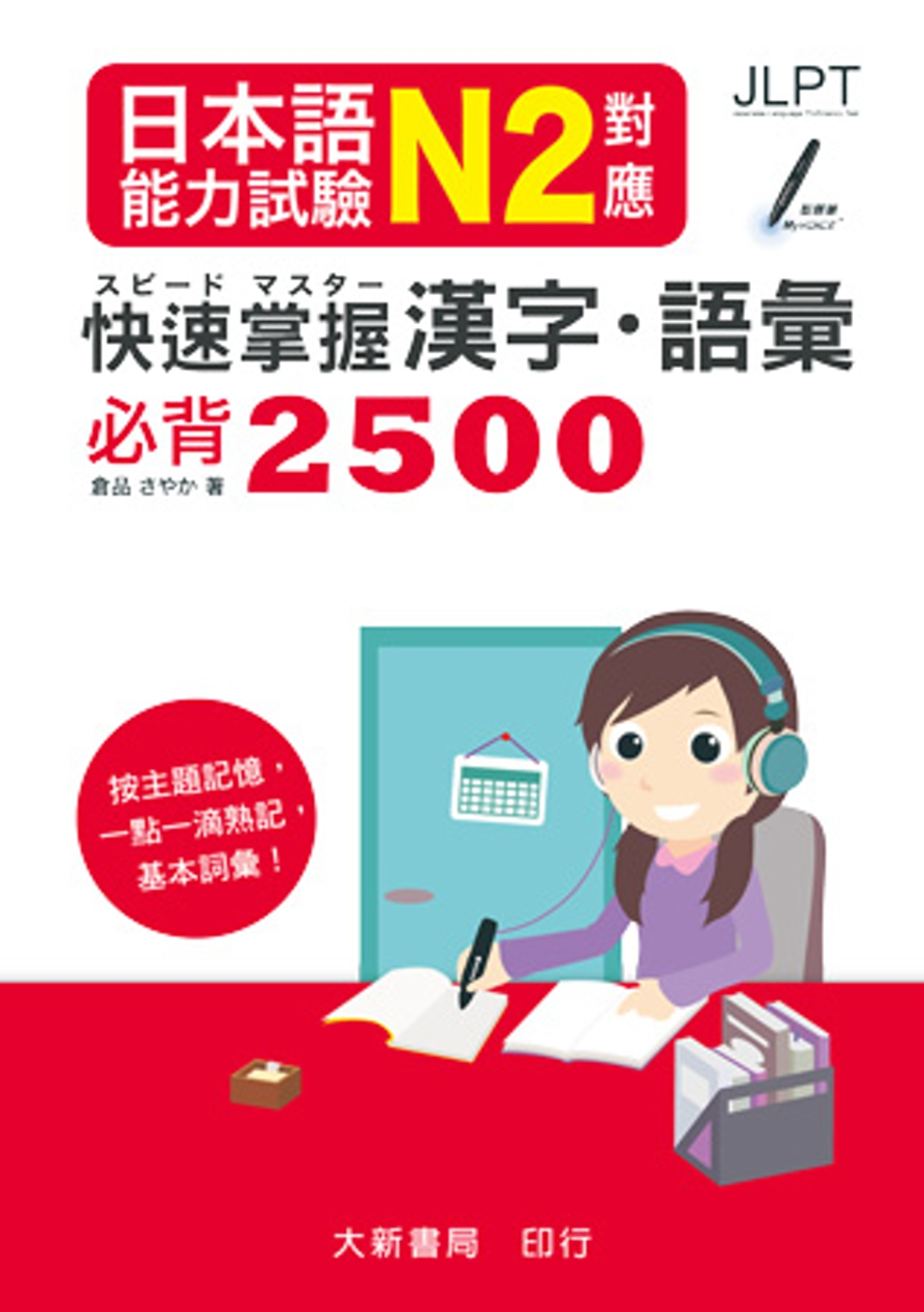 日本語能力試驗 N2對應 快速掌握漢字?語彙必背2500