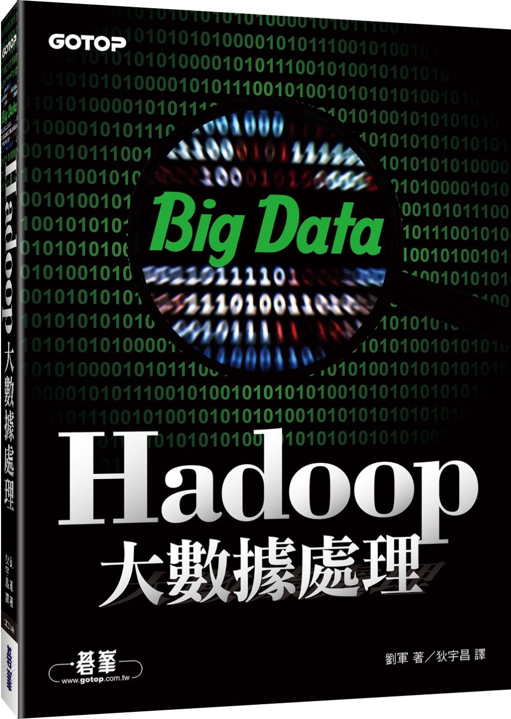 Hadoop大數據處理