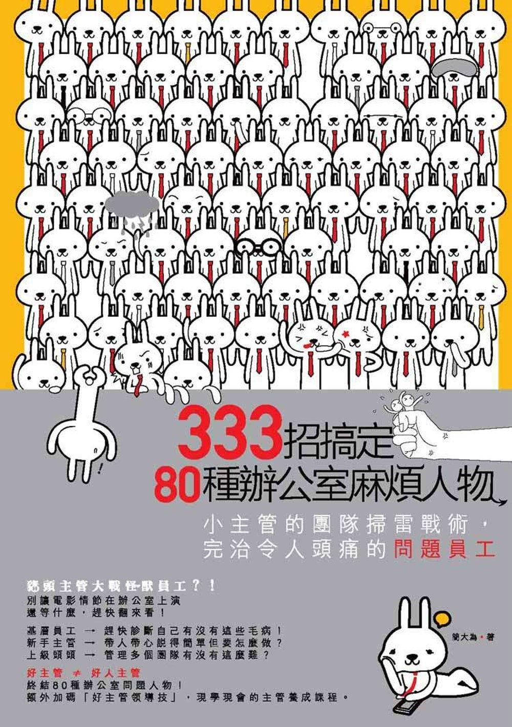 333招搞定80種辦公室麻煩人物:小主管的團隊掃雷戰術,完治令人頭痛的問題員工