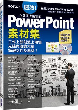 速效!立即派上用場的PowerPoint素材集(Powerpoint 2007/2010/2013適用)