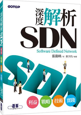 深度解析SDN:利益、戰略、技術、實踐