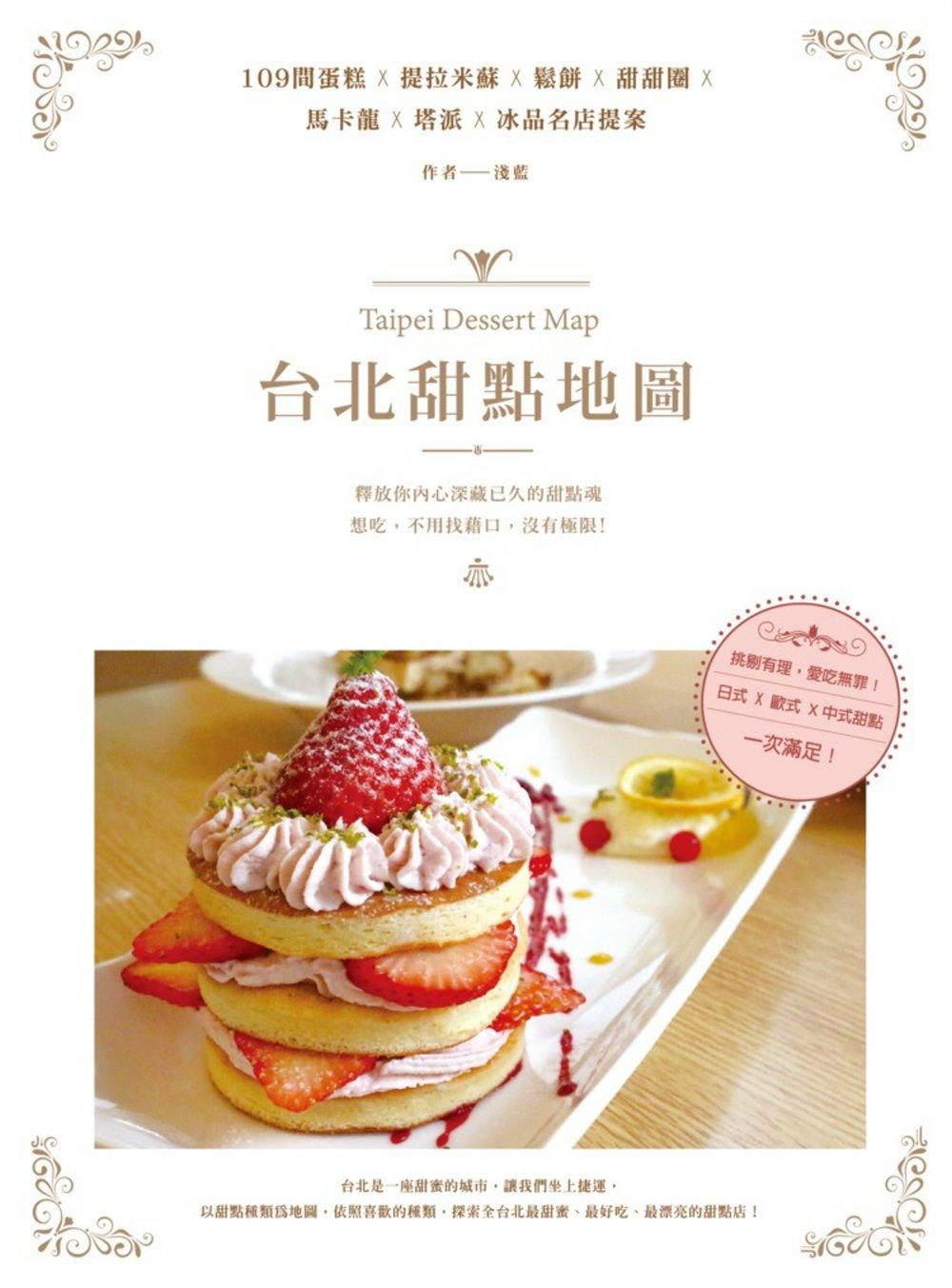 台北甜點地圖:109間蛋糕X提拉米蘇X鬆餅X甜甜圈X馬卡龍X塔派X冰品名店提案