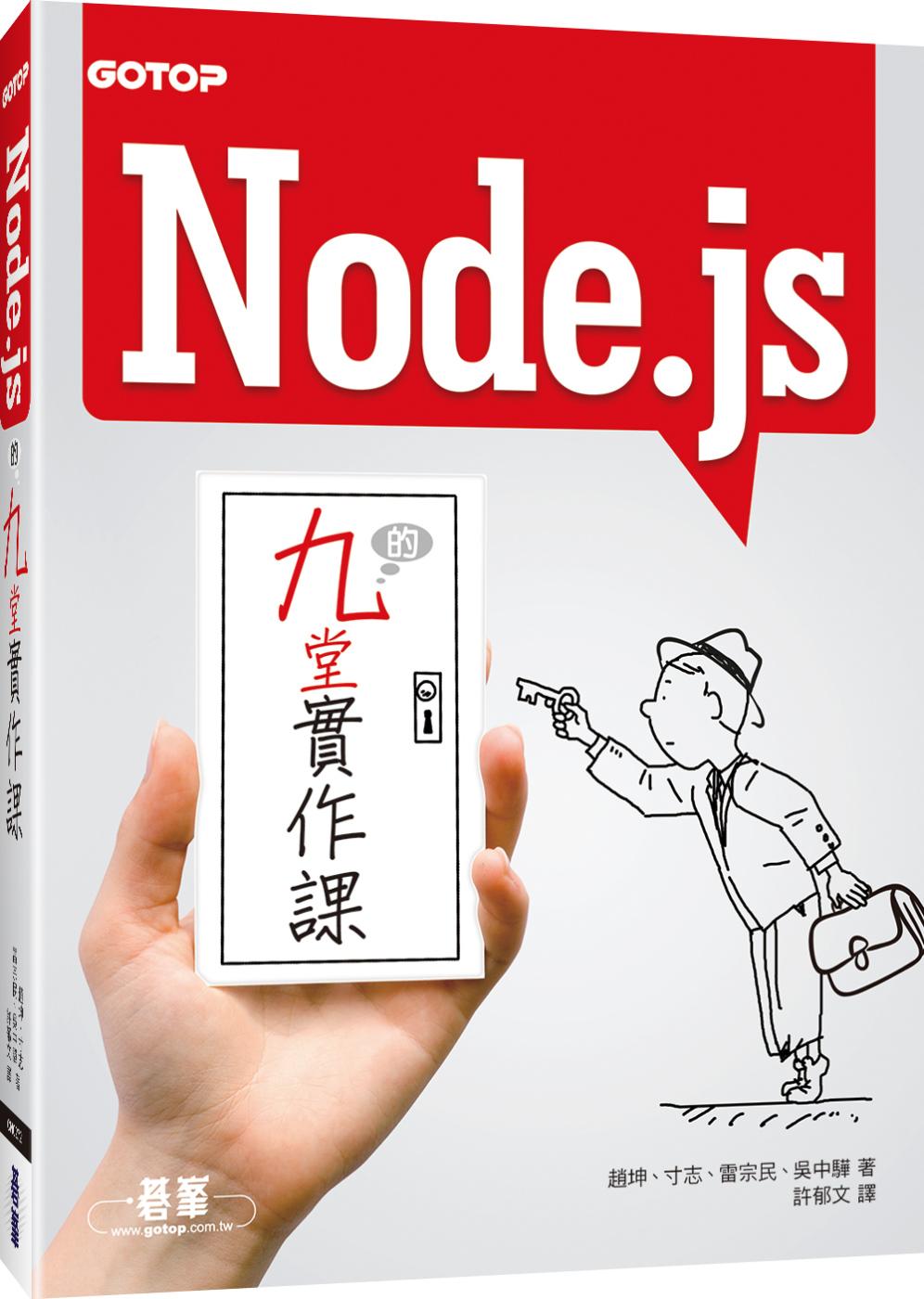 Node.js的九堂實作課