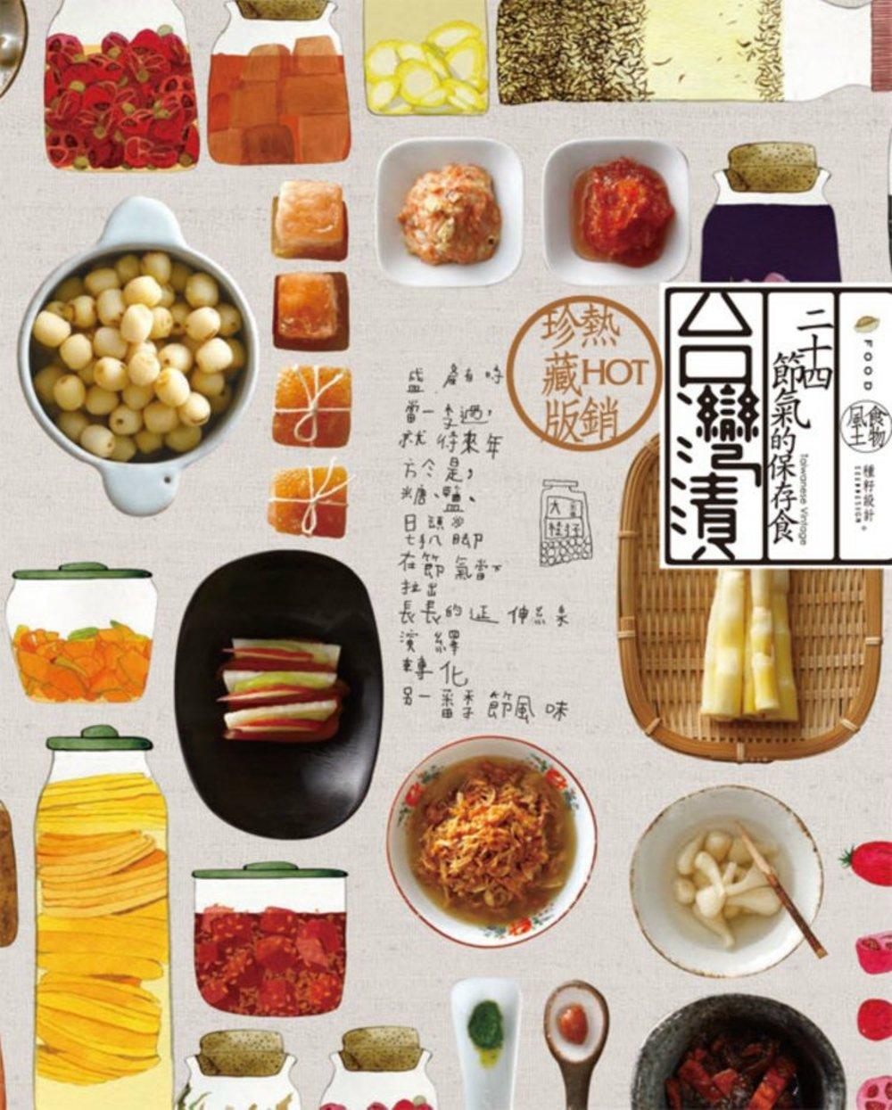 台灣漬‧二十四節氣的保存食 熱銷珍藏版
