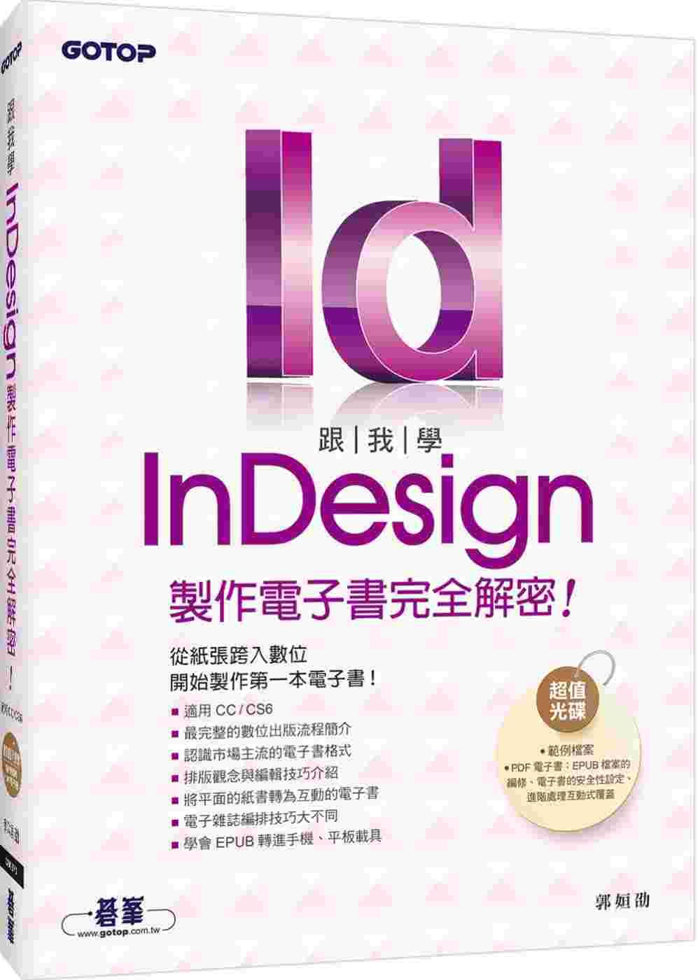 跟我學InDesign製作電子書完全解密:從紙張跨入數位,開始製作第一本電子書(適用CC/CS6)(附DVD)