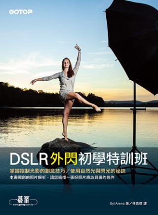 DSLR外閃初學特訓班