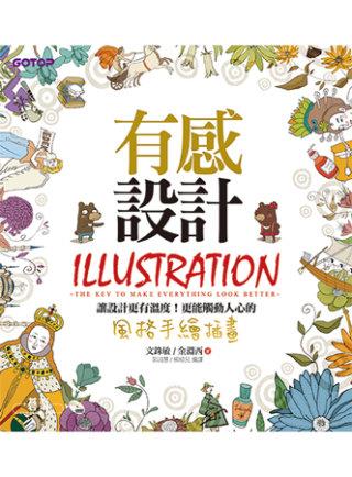 有感設計:讓設計更有溫度、更能觸動人心的風格手繪插畫
