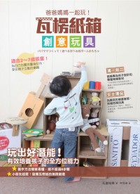 爸爸媽媽一起玩!瓦楞紙箱創意玩具