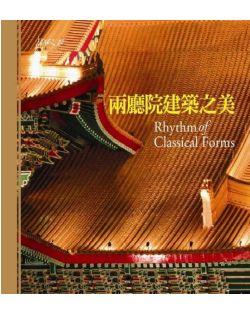 兩廳院建築之美 中文版