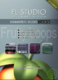 超級編曲軟體FL Studio完全解密(POD)